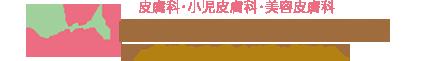 名古屋市緑区の皮ふ科・美容皮ふ科ならあすか皮フ科クリニック